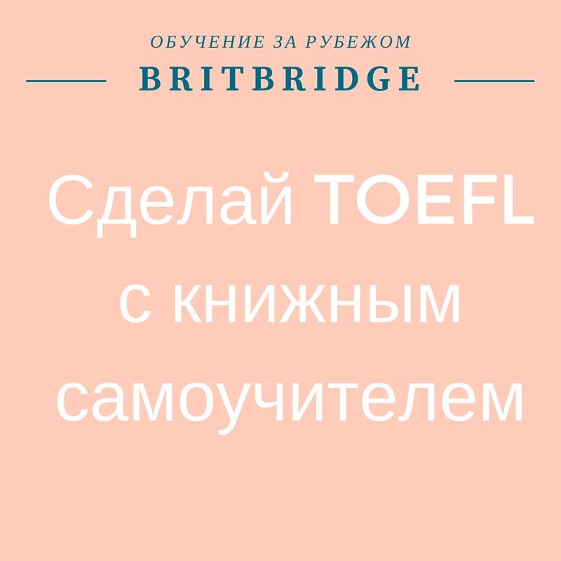 сделай TOEFL с книжным самоучителем