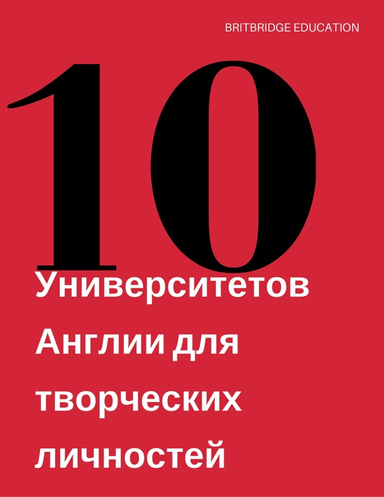 топ-10 арт-университетов Англии