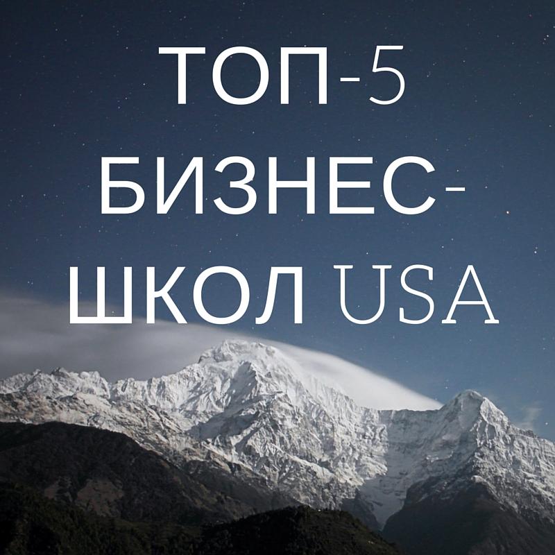бизнес-школы США