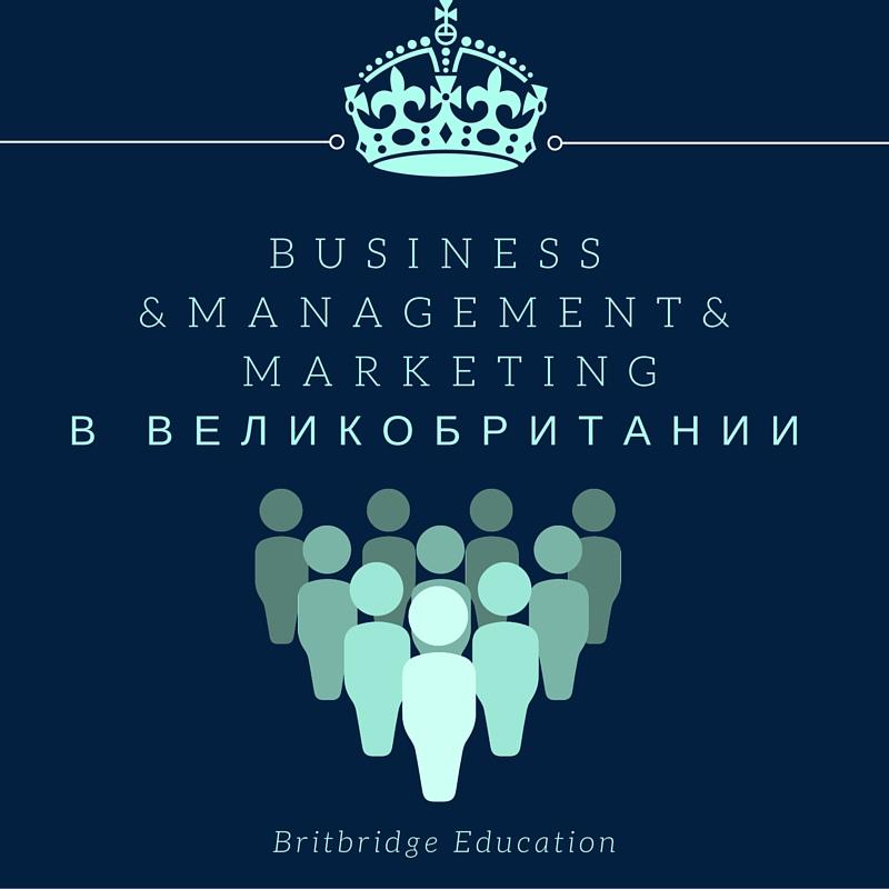 бизнес-образовании в Англии