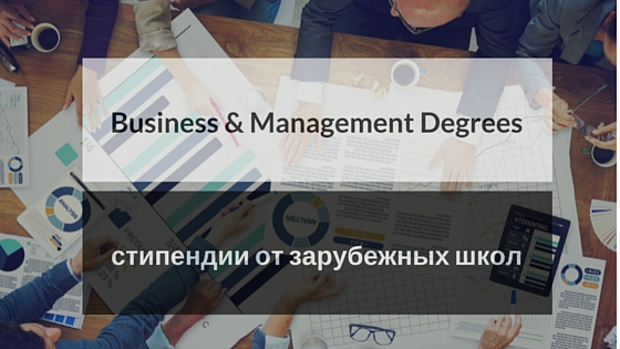управление бизнесом за рубежом
